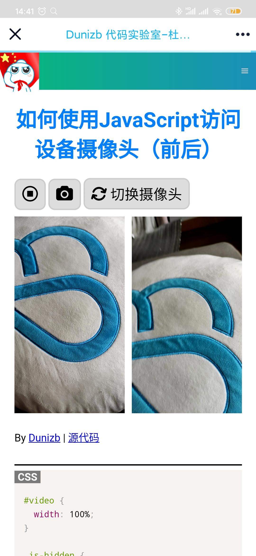 手机QQ中浏览效果