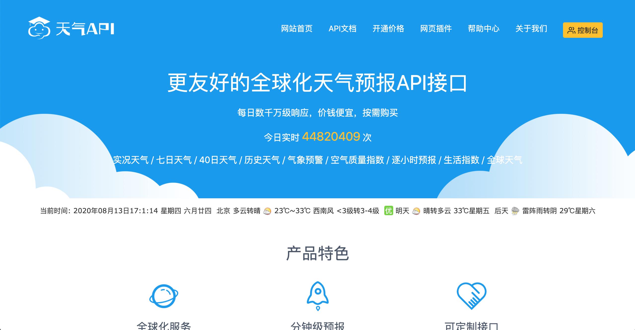 https://www.tianqiapi.com/index/doc