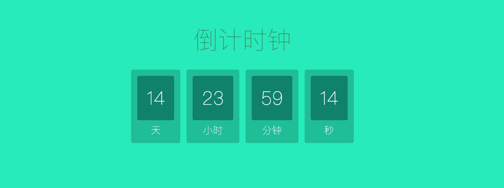 仅用18行JavaScript构建一个倒数计时器