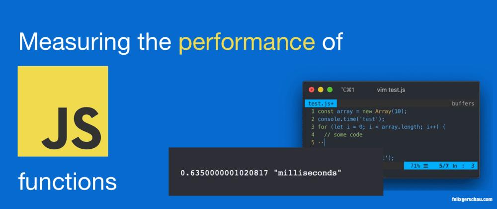 测量JavaScript函数的性能的简单方法及与其他方式对比
