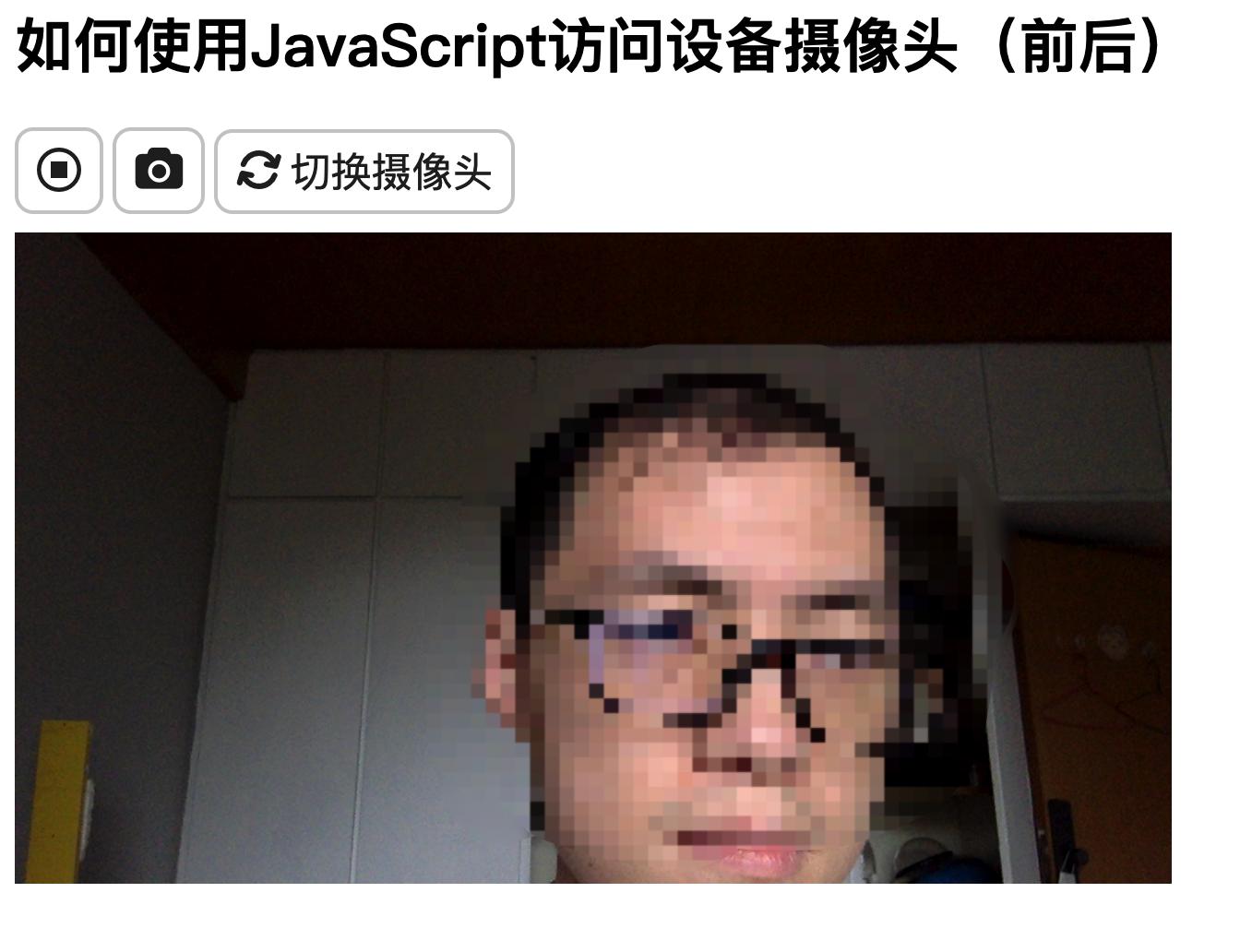 如何使用JavaScript访问设备摄像头(前后)